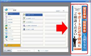 会計ソフト「フリーウェイ経理Lite」の無料版ユーザーの操作画面にバナー広告を出稿します。(顧問先様が利用するフリーウェイ経理Lite(顧問先版)の画面には非表示です)